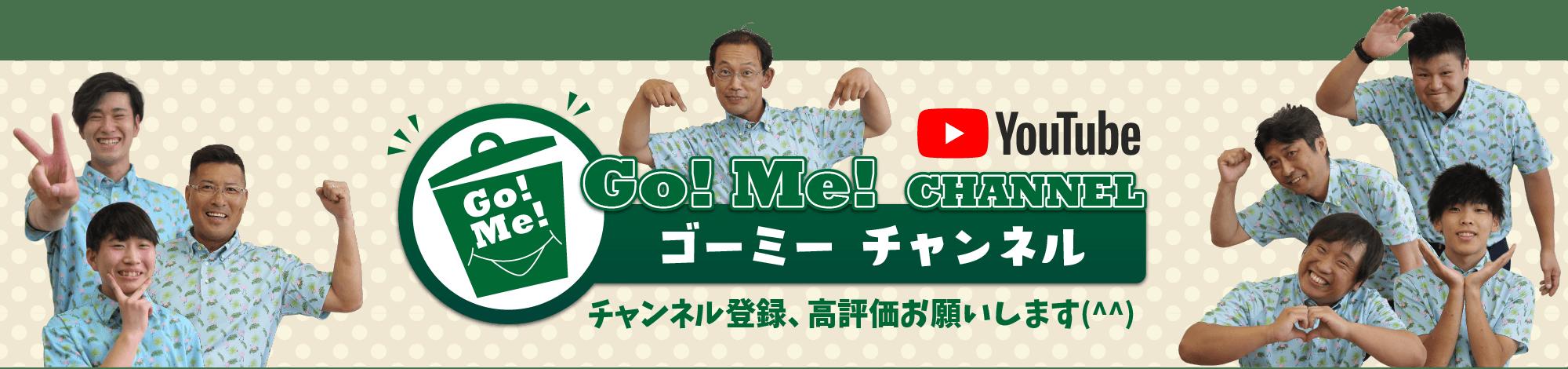 Go!Me!チャンネル|Youtube PC